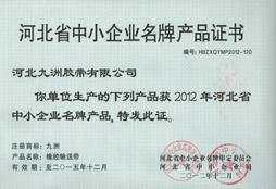 企业名牌产品证书