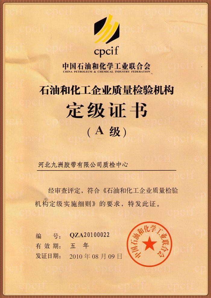 企业质量检验机构定级证书
