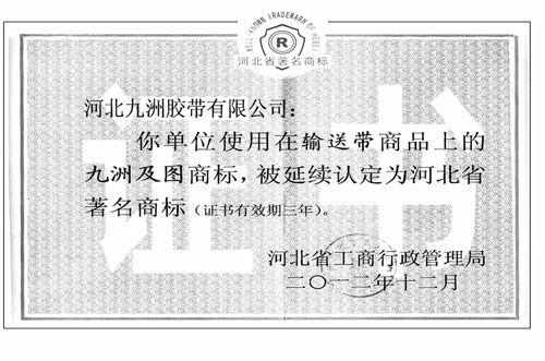 河北省著名商标